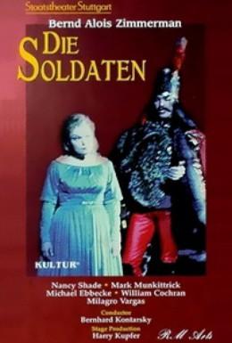 Постер фильма Солдаты (1989)