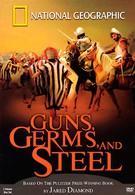 Ружья, микробы и сталь (2005)