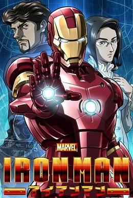 Постер фильма Железный человек (2010)