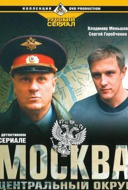 Постер фильма Москва. Центральный округ (2003)
