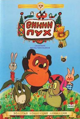 Постер фильма Винни Пух и день забот (1972)