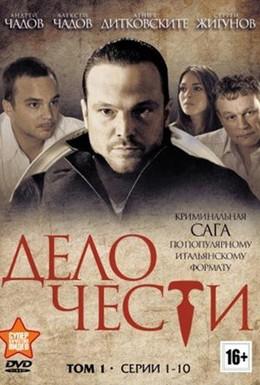 Постер фильма Дело чести (2013)