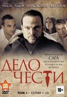 Дело чести (2013)