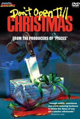 Постер фильма Не открывай до наступления Рождества (1984)