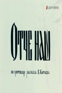 Постер фильма Отче наш (1989)