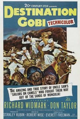 Постер фильма Место назначение Гоби (1953)