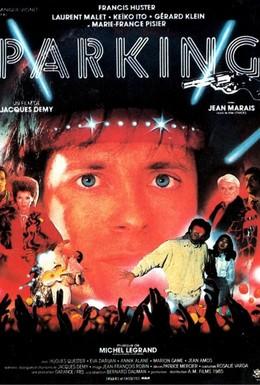 Постер фильма Парковка (1985)