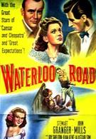 Ватерлоо-роуд (1945)