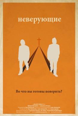 Постер фильма Неверующие (2013)