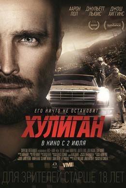 Постер фильма Хулиган (2014)