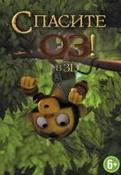 Оз: Нашествие летучих обезьян (2015)