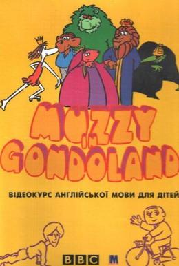 Постер фильма Маззи (1987)