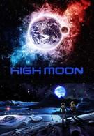 Раскалённая Луна (2014)