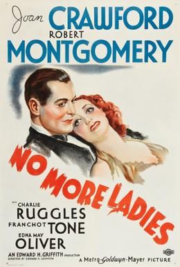 Постер фильма Только без дам (1935)
