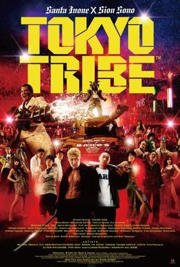 Постер фильма Клан Токио (2014)
