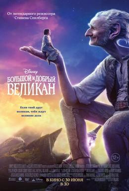 Постер фильма Большой и добрый великан (2016)