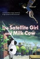 Первый спутник и пятнистая корова (2014)