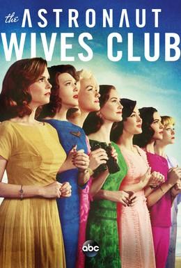 Постер фильма Клуб жён астронавтов (2015)