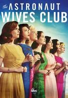 Клуб жён астронавтов (2015)