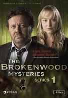 Тайны Броукенвуда (2014)