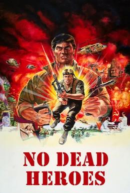 Постер фильма Герои не умирают (1986)