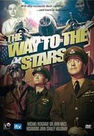 Через тернии к звездам (1945)
