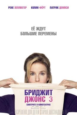 Постер фильма Бриджит Джонс 3 (2016)