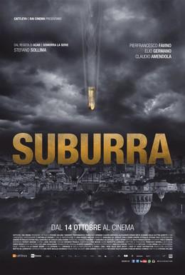 Постер фильма Субура (2015)
