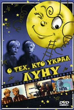 Постер фильма О тех, кто украл Луну (1962)