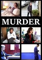 Убийство  (2016)