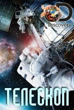 Постер фильма Телескоп (2016)