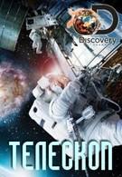 Телескоп (2016)