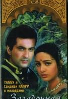 Загадочная любовь (1995)