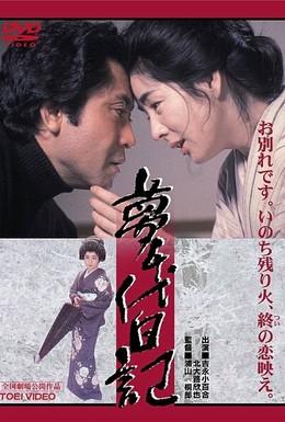 Постер фильма Дневник Юмэтиё (1985)