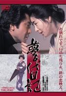 Дневник Юмэтиё (1985)