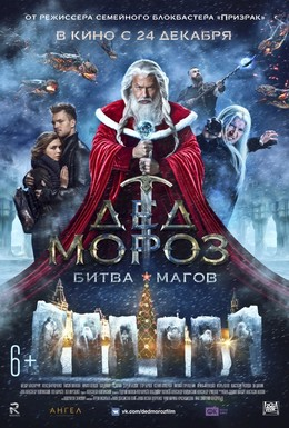 Постер фильма Дед Мороз. Битва Магов (2016)