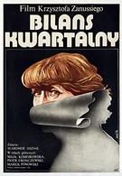 Квартальный отчет (1975)