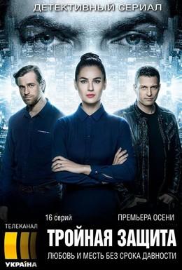 Постер фильма Тройная защита (2016)