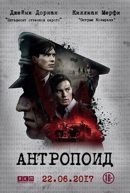 Постер фильма Антропоид (2016)