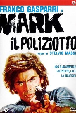 Постер фильма Марк-полицейский (1975)