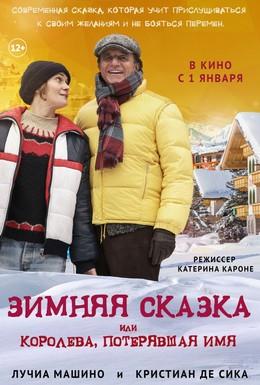 Постер фильма Зимняя сказка, или Королева, потерявшая имя (2016)