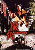 Крутые пушки (2001)