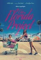 Проект 'Флорида' (2017)