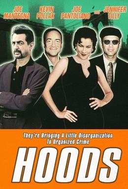 Постер фильма Громилы (1998)