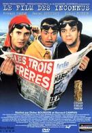 Три брата (1995)