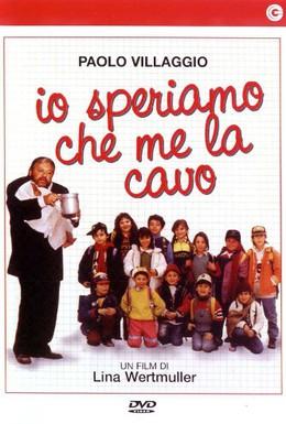 Постер фильма Я надеюсь, что выкарабкаюсь (1992)