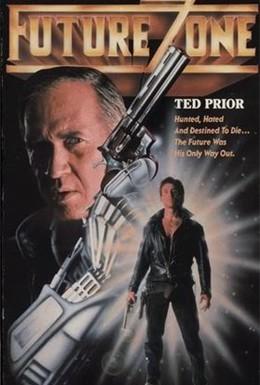 Постер фильма Зона будущего (1990)