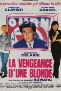 Постер фильма Месть блондинки (1994)