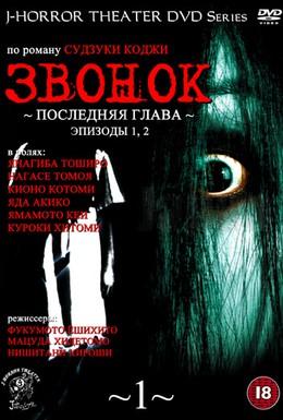 Постер фильма Звонок: Последняя глава (1999)
