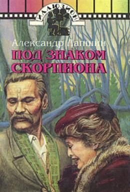 Постер фильма Под знаком скорпиона (1995)